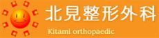整形外科 首の痛み 腰痛 北見整形外科